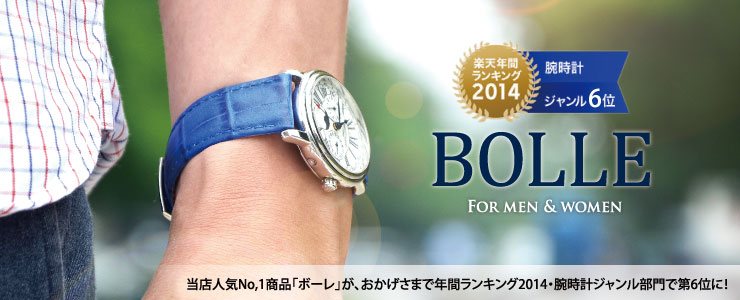BOLLE ボーレ