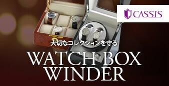 WATCH BOX WINDER(ウォッチボックス ワインダー) 腕時計用のコレクションケース