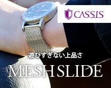 時計ベルト メッシュスライド 特別な時間を演出する時計ベルト