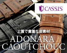 ADONARA CAOUTCHOUC(アドナラカウチック) 丁寧に作りこまれた時計ベルト