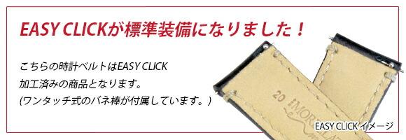 工具なしでベルトの交換が可能になる、イージークリック加工済み時計ベルトです。
