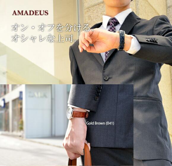 モレラート社製時計ベルトアマデウス