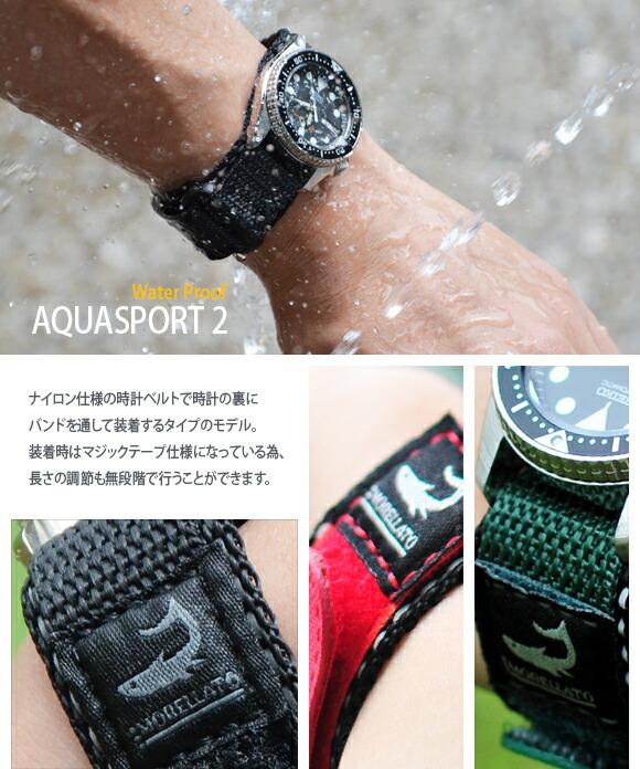 モレラート社製時計バンドアクアスポーツ・ツー