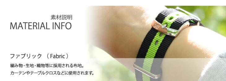 編み物や生地、織物等に採用されるファブリック素材