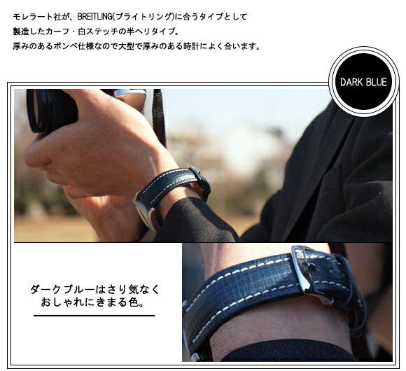 大型時計にもピッタリな白ステッチを施した肉厚ベルト