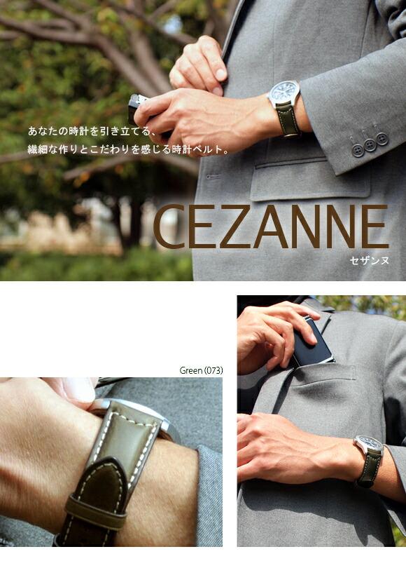 牛革交換用時計ベルト「セザンヌ」