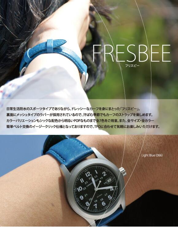 モレラート社製時計バンドフリスビー