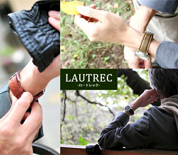LAUTREC(ロートレック)