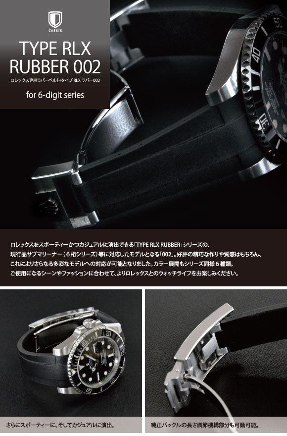 カシス製ROLEX用時計バンドTYPE RLX RUBBER 002