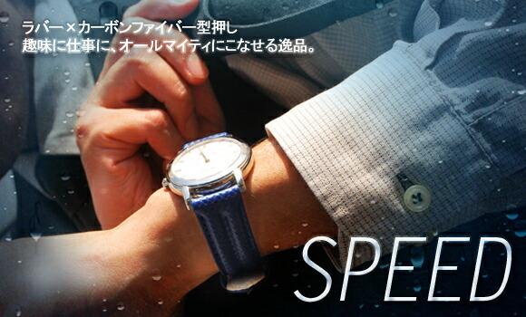 モレラート・ラバー・カーボン型押し時計ベルトSPEED(スピード)