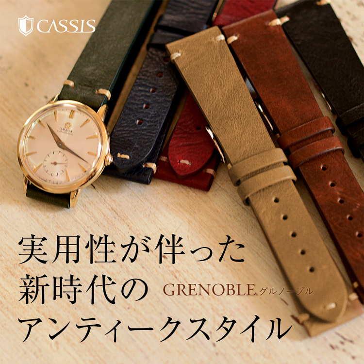 カシス 腕時計ベルト GRENOBLE (グルノーブル)