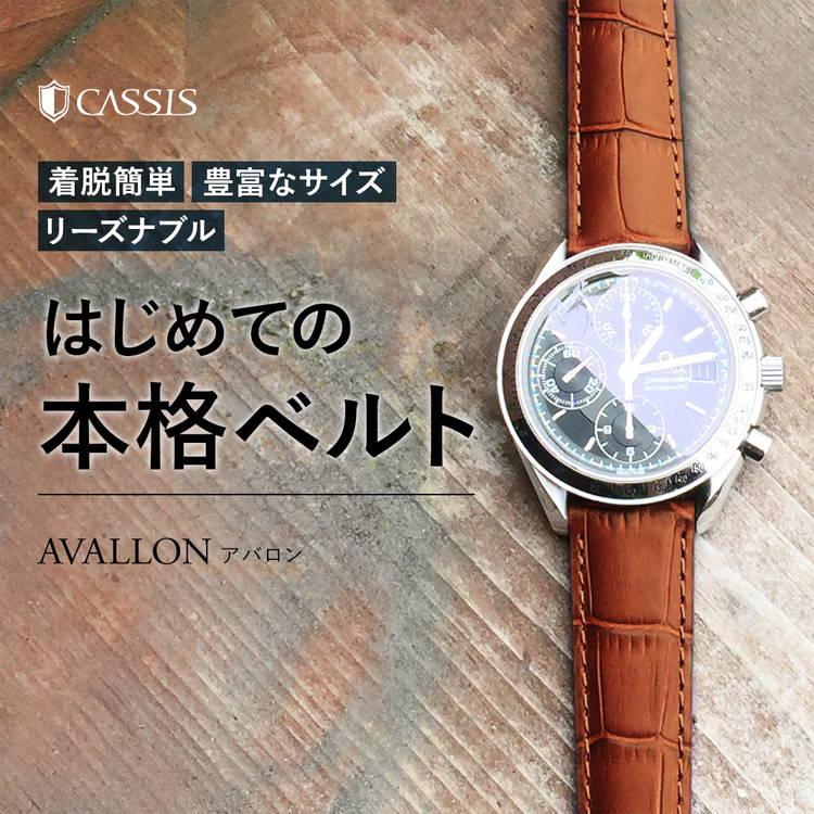 カシス 腕時計ベルト AVALLON (アバロン)