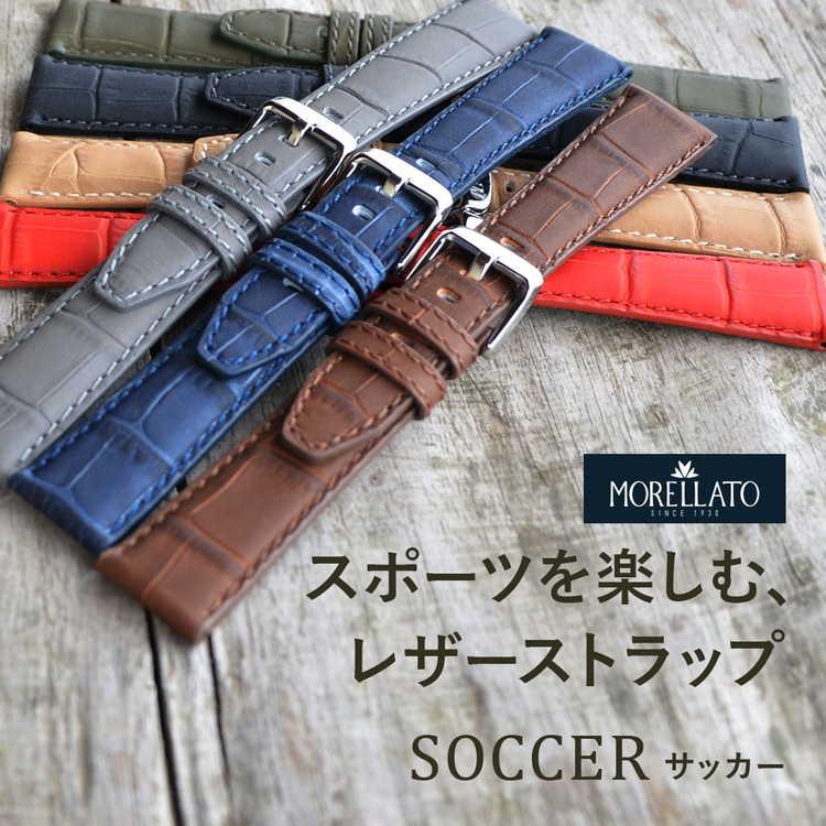 モレラート 腕時計ベルト SOCCER(サッカー)