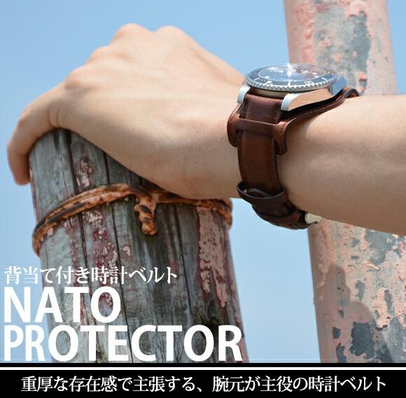 カシス製背当て時計ベルトタイプナトープロテクター