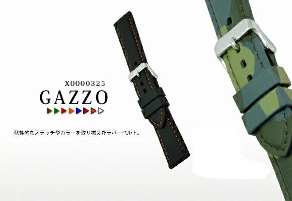 GAZZO商品ページへ