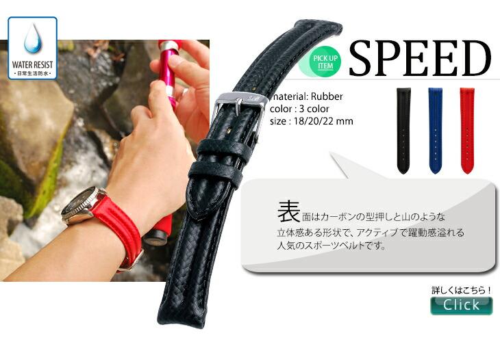 ラバー交換用時計ベルトSPEED(スピード)