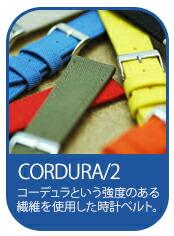 コーデュラ素材時計ベルトCORDURA/2(コーデュラ2)