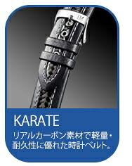 リアルカーボン交換用時計ベルトKARATE(カラテ)