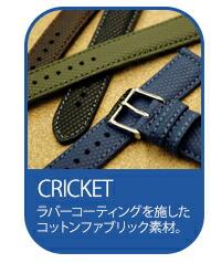ラバーコーティング交換用時計ベルトCRICKET(クリケット)