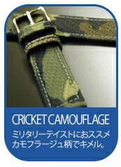 ラバーコーティング交換用時計ベルトCRICKET CAMOUFLAGE(クリケットカモフラージュ)