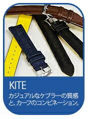 ケブラー素材交換用時計ベルトKITE(カイト)