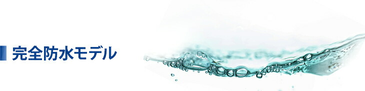 マリンスポーツにも対応できる完全防水時計ベルト