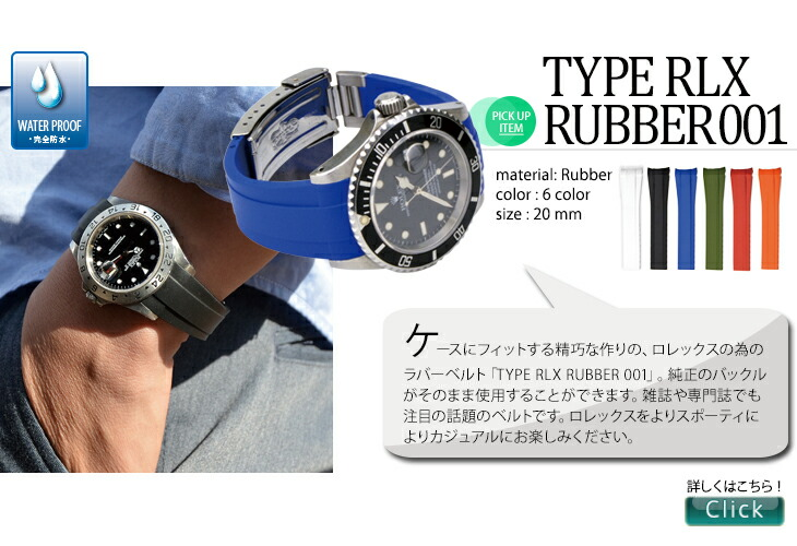 ロレックス専用交換用時計ベルトTYPE RLX RUBBER 001 (タイプロレックスラバー001)