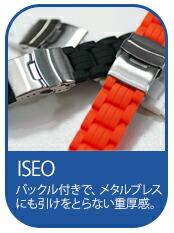 ラバー交換用時計ベルトISEO(イゼーオ)