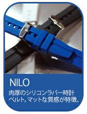 ラバー交換用時計ベルトNILO(ニロ)