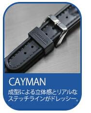 ラバー交換用時計ベルトCAYMAN (ケイマン)