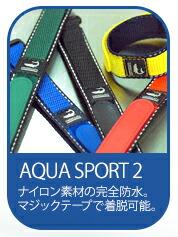 ナイロン素材交換用時計バンドAQUA SPORT 2 (アクアスポーツ・2)