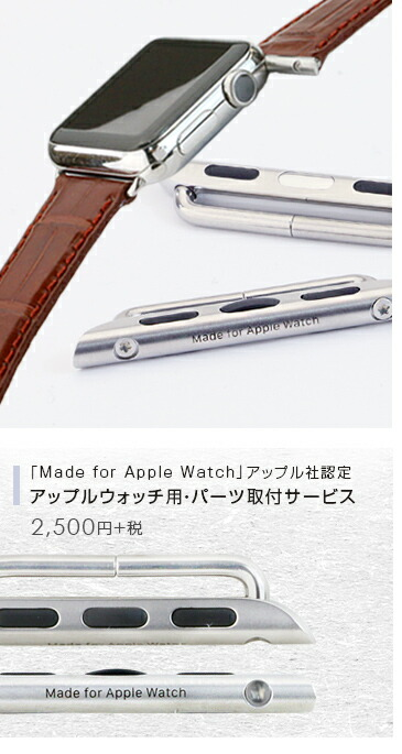 made for apple