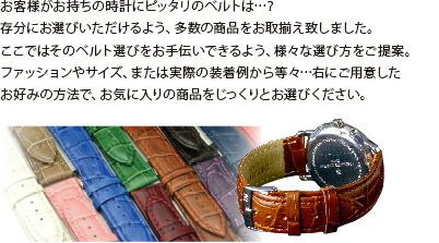 時計ベルトお取扱商品一覧