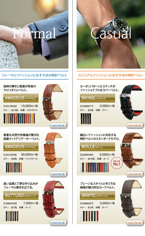 フォーマル、あるいはカジュアルファッションのスタイル別におすすめ時計ベルトをご紹介します。