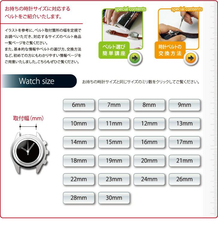 お持ちの時計サイズに対応する時計ベルトをご紹介いたします。