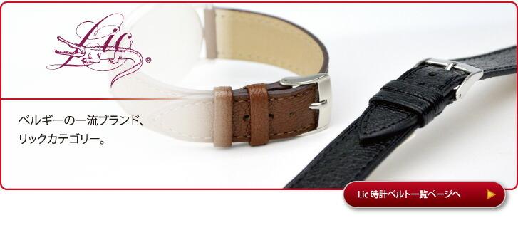 ベルギーの一流ブラン「リック」からご紹介する時計ベルトカテゴリー。