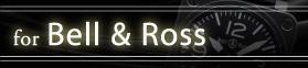 Bell&Ross(ベルロス)専用時計ベルトシリーズ