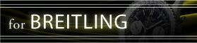BREITLING(ブライトリング)専用時計ベルトシリーズ