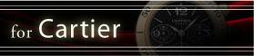 CARTIER(カルティエ)専用時計ベルトシリーズ