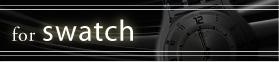 SWATCH(スウォッチ)専用時計ベルトシリーズ