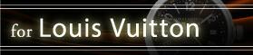 Louis Vuitton(ルイ・ヴィトン)専用時計ベルトシリーズ