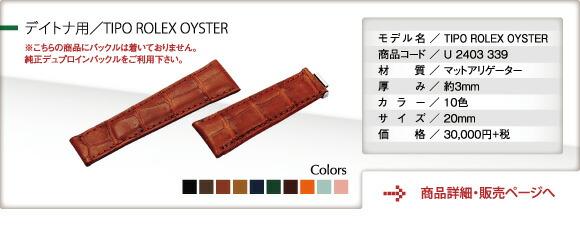 ロレックス・デイトナ用 TIPO ROLEX OYSTER(ティポ ロレックス オイスター)