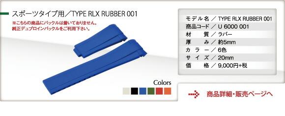 ロレックス 向け 時計バンドTYPE RLX RUBBER 001(タイプ RLX ラバー)