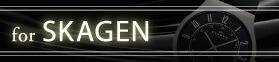 SKAGEN(スカーゲン)専用時計ベルトシリーズ
