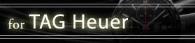 TAG Heuer(タグホイヤー)専用時計ベルトシリーズ