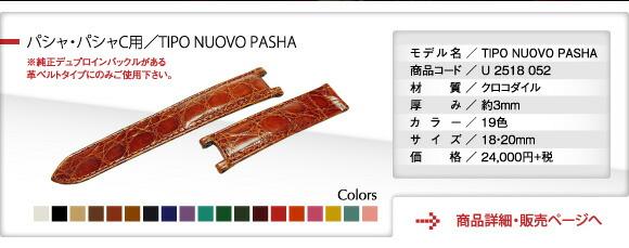 ����ƥ����ѥ���C�� TIPO NUOVO PASHA(�ƥ��� �̡����� �ѥ���)
