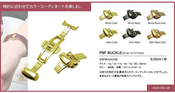 PBF BUCKLE