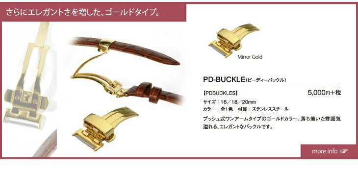 PD-BUCKLE
