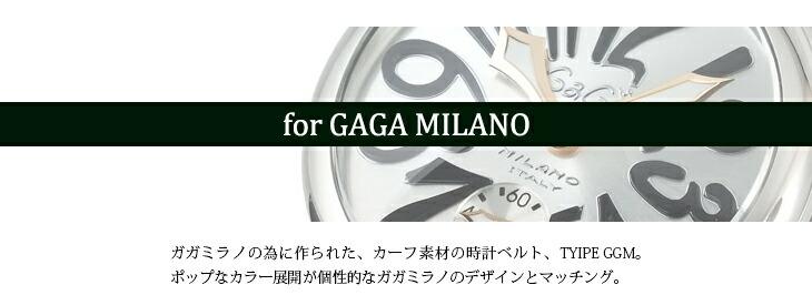 ガガミラノ用時計ベルト