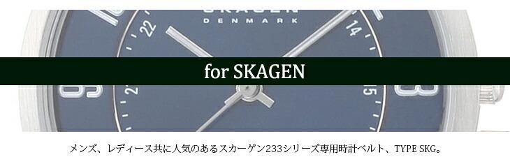 スカーゲン用時計ベルト